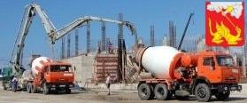 Доставка бетона в Егорьевске