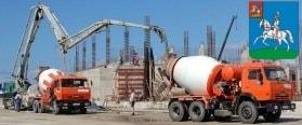 Доставка бетона в Кубинке