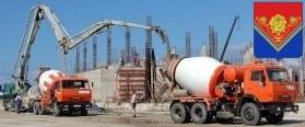 Доставка бетона в Павловском Посаде