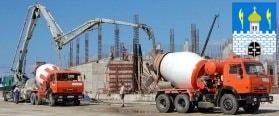 Доставка бетона в Сергиевом Посаде