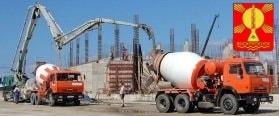 Доставка бетона в Воскресенске
