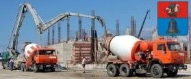 Доставка бетона в Звенигороде