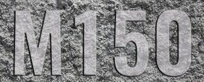 Купить бетон марки М150