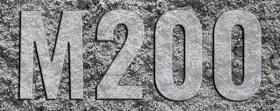 Купить бетон марки М200