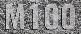 Купить бетон марки М100
