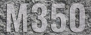 Купить бетон марки М350